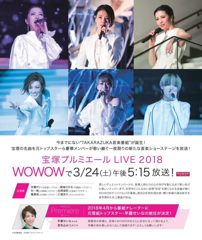 『宝塚プルミエール LIVE 2018』 3/24(土)午後5:15⇒ http://bit.ly/