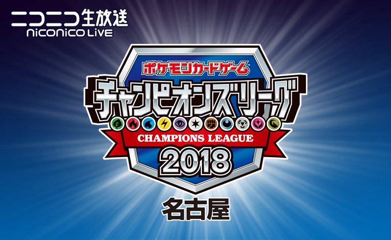 明日、3月21日(水・祝)午前8時30分から、「ポケモンカードゲーム チャンピオ...