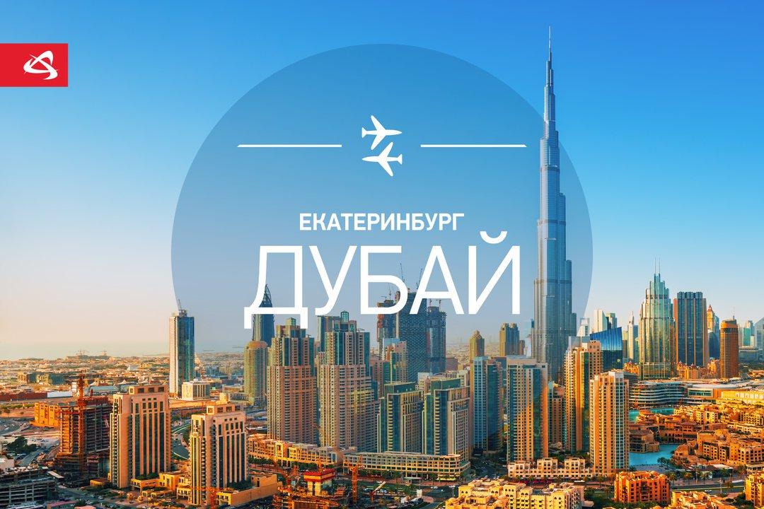 Екатеринбург дубай элит недвижимость за рубеже