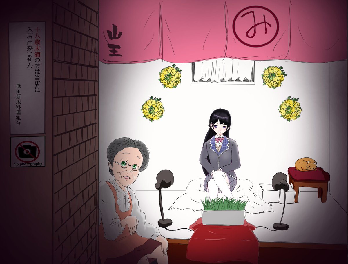 月ノ美兎ちゃんが飛田新地に興味を持っていたので、伝手を頼って体験入店させてあげました。おしゃべりするだけだから健全^^(メイプル感  #バーチャルおばあちゃん #VB #みとあーと