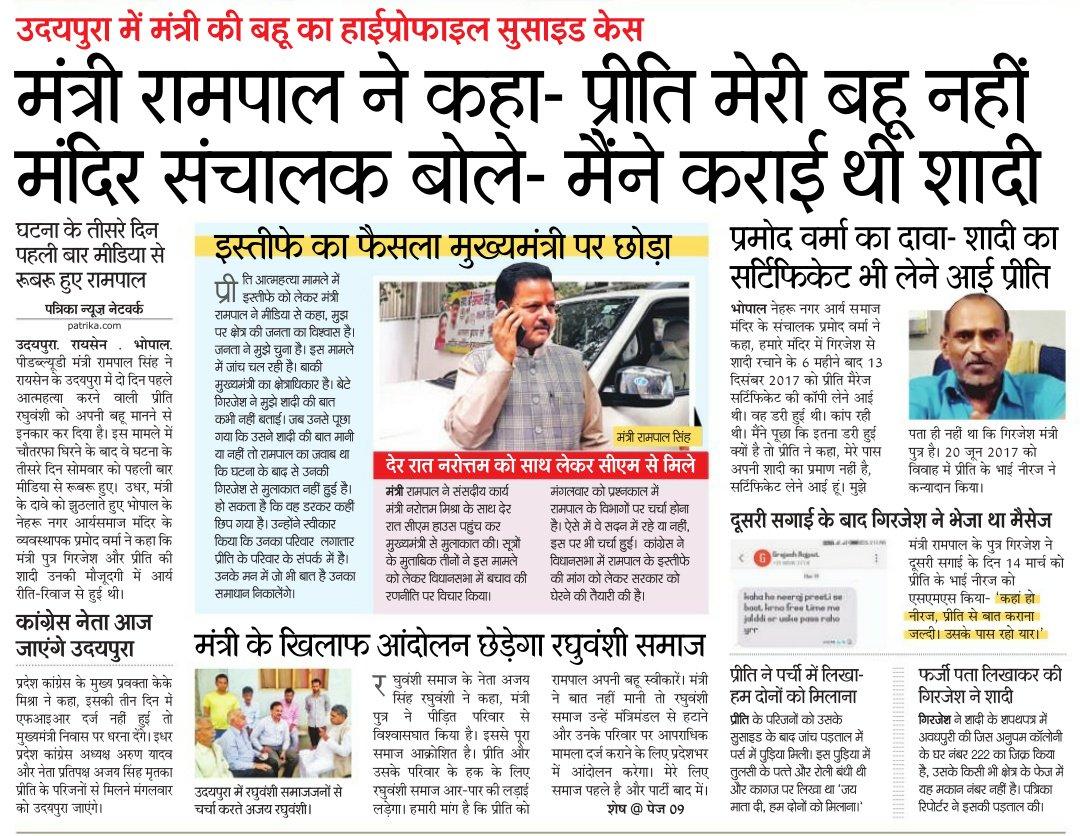 मुख्यमंत्री शिवराज सिंह इस घटना पर कब एक...
