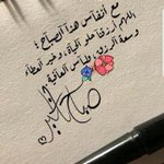 RT @zeezoo1357: #صباح_الثلاثاء https://t.co/4kiJau...