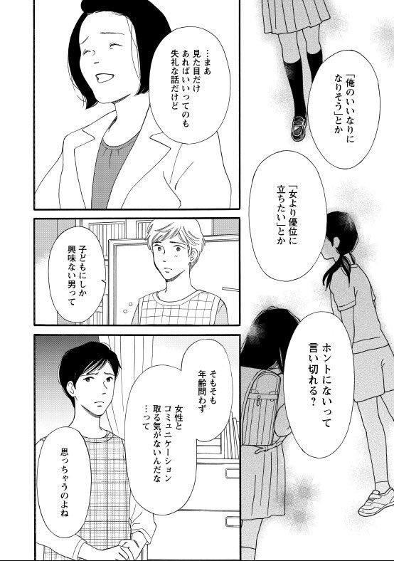 漫画 ネタバレ シジュウカラ シジュウカラ3巻ネタバレと感想!不倫を開き直る最低夫に忍は・・・