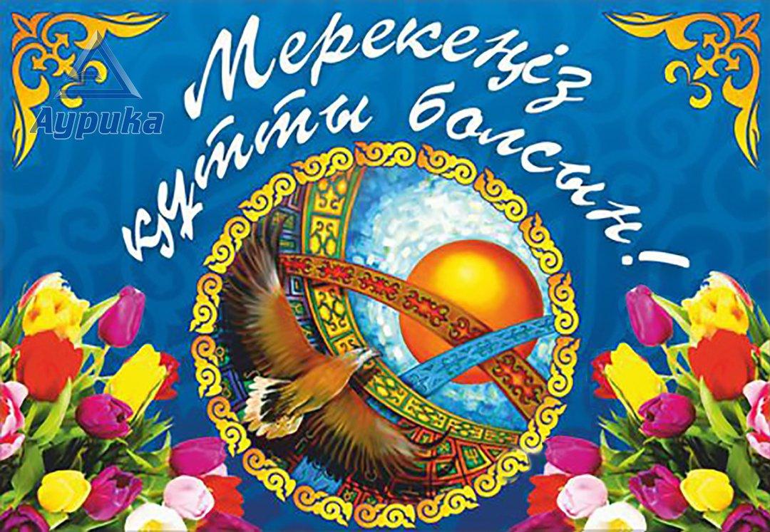 Открытки для казахстана по праздникам, юбилеем картинки лет