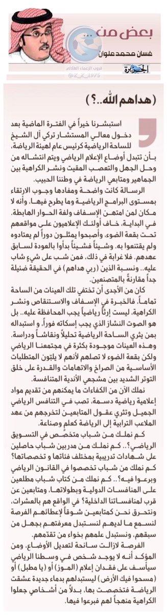 (هداهم الله..؟) بقلم/ غسان محمد علوان @G...