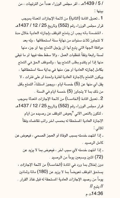 #مجلس_الوزراء twitter.