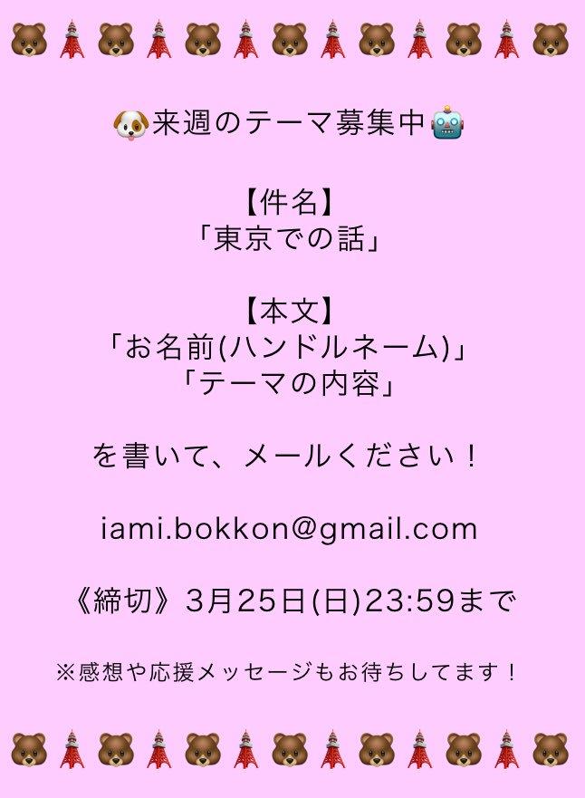 アイアムアイ's photo on 火曜日