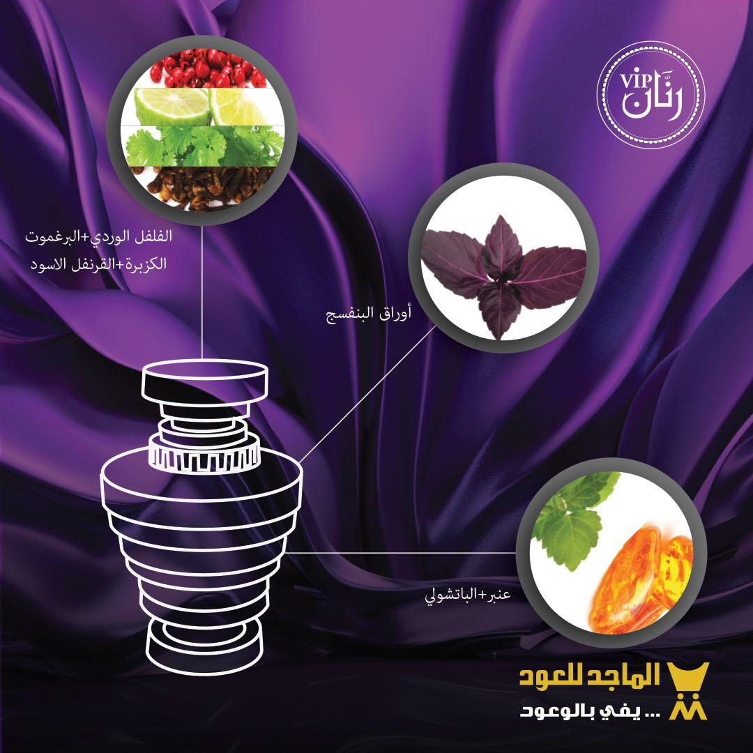 28fad1163 شركة الماجد للعود on Twitter: