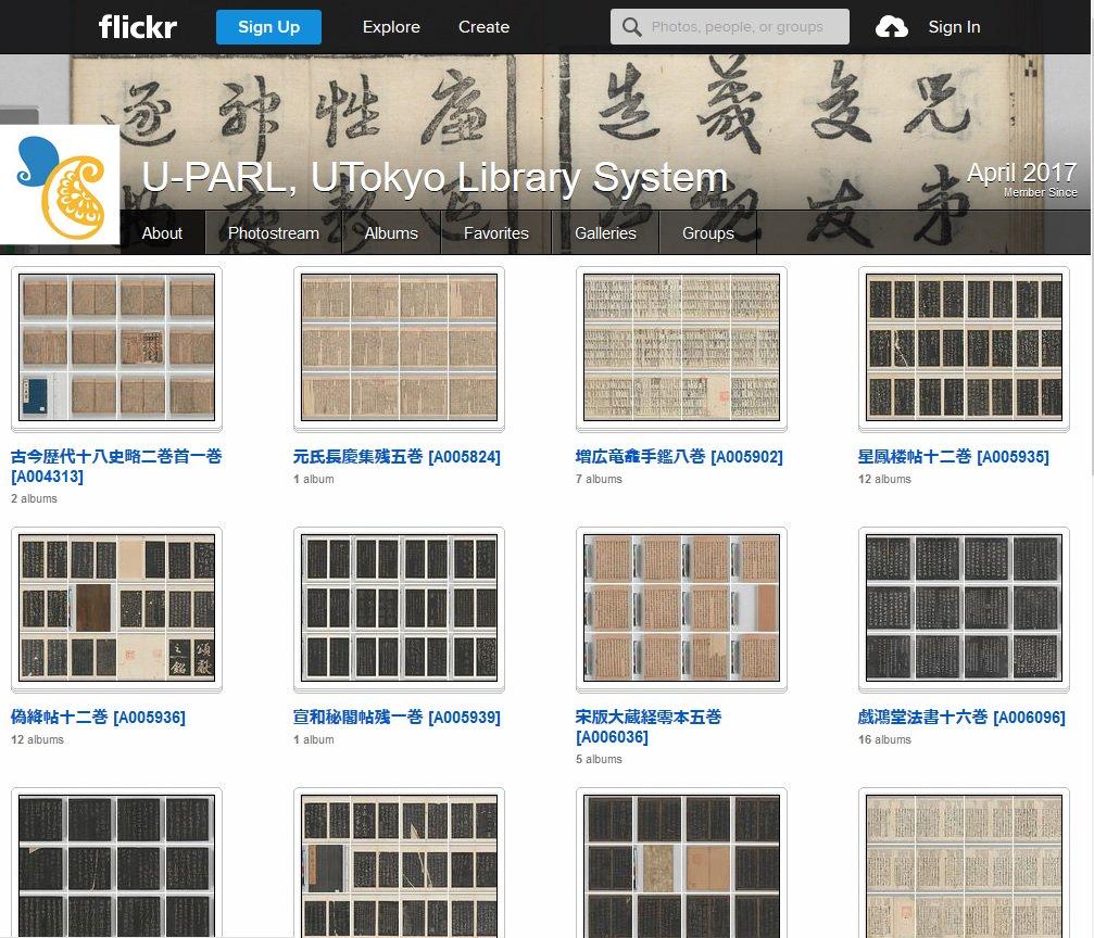 Flickrで漢籍等9資料の画像を追加公開しました。 宋版、元版から古活字版、諺解本、満文にいたるまで、バラエティに富んでいます。一度のぞいてみてください!