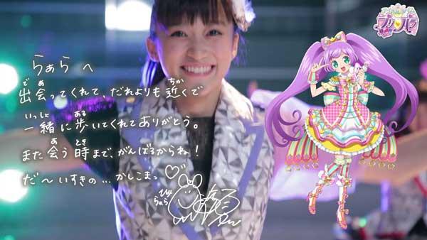 【ニュース】『アイドルタイムプリパラ』i☆Ris、第50話のライブCGパートでモ...