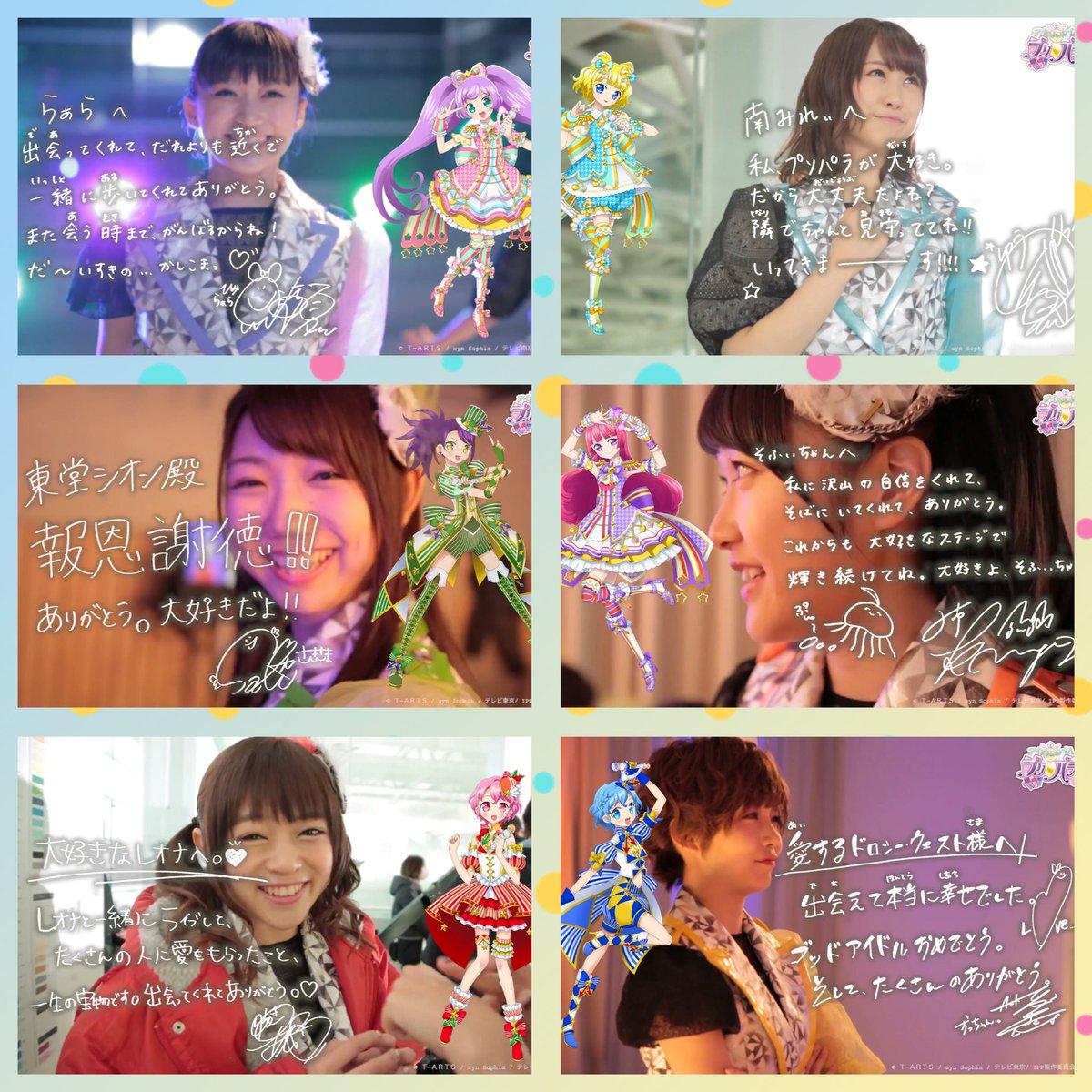 i☆Risちゃん一人一人から 演じたプリパラキャラクターへの メッセージが本当に...