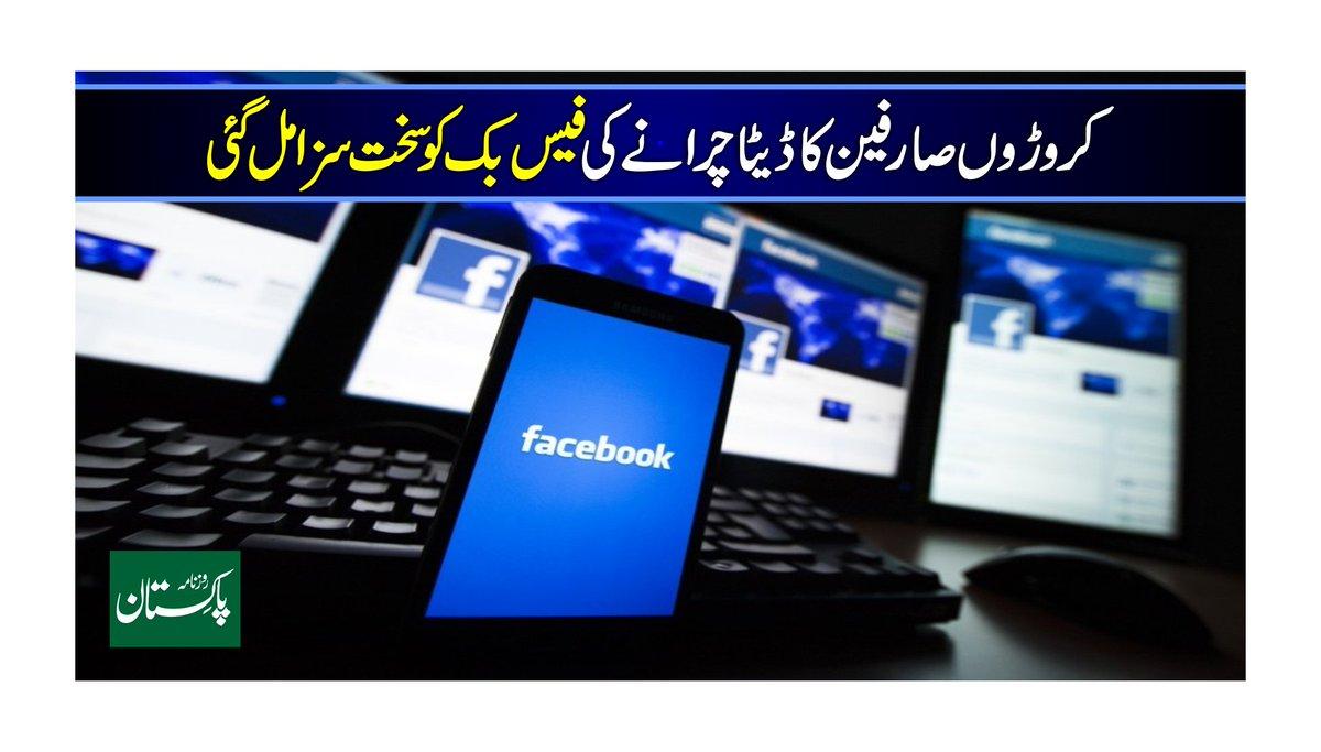 Daily Pakistan on Twitter: