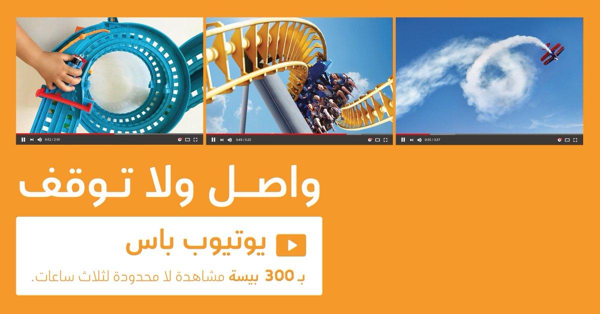 bca9f5034 Omantel عمانتل on Twitter: