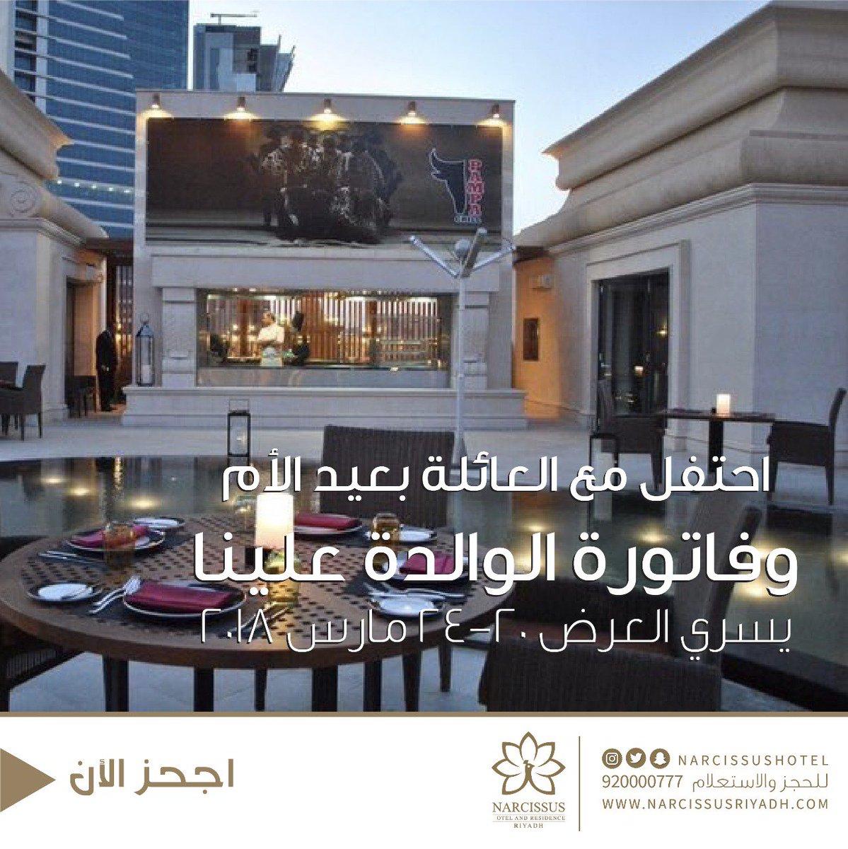 Narcissus Hotels & Resorts's photo on #نارسس_مع_عيد_الام