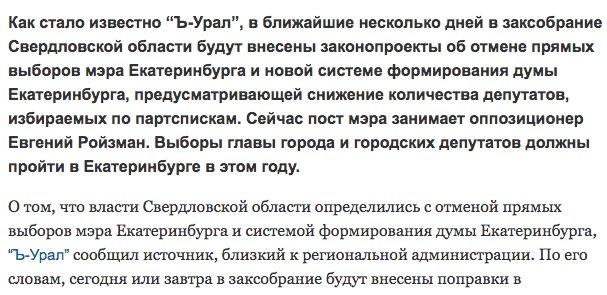 Вот и в Екатеринбурге отменяют прямые выборы мэра. Почему, ведь у власти такая огромная поддержка. Да потому что нет никакой реальной поддержки. Ройзман их нахлобучил прошлый раз и в этот раз сделал это. Поэтому выборов не будет вообще.