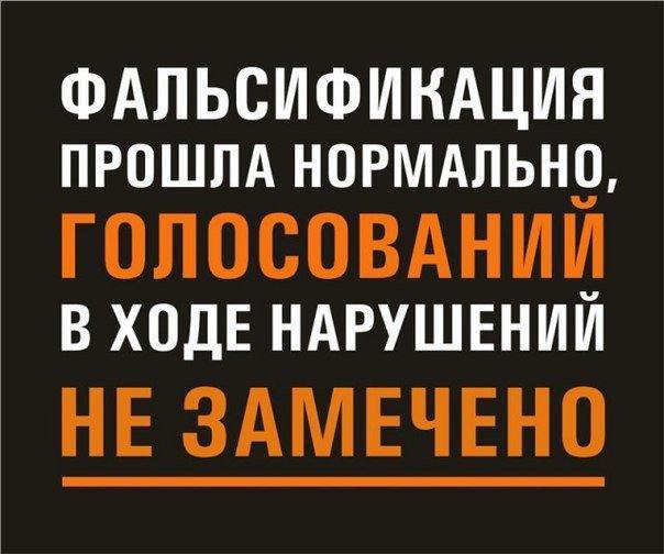 Признание выборов в РФ нелегитимными консолидирует правовую позицию Украины, - Бурбак - Цензор.НЕТ 456