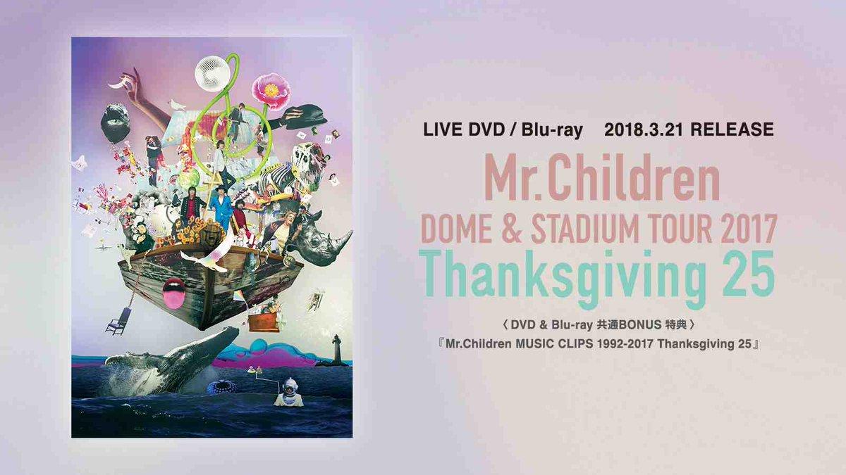 ミスチル ライブ dvd