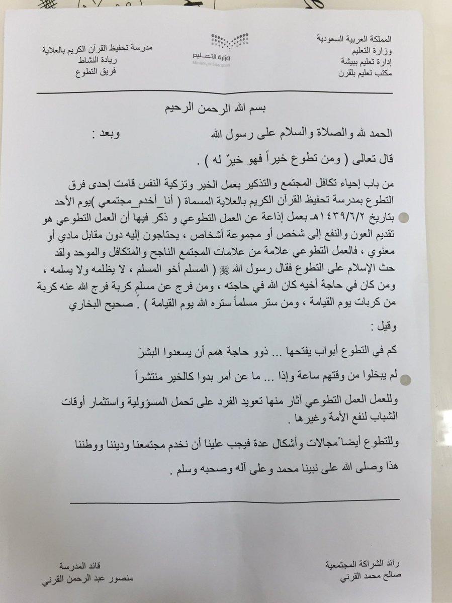 فريق التطوع On Twitter تقرير عن العمل التطوعي في مدرسة تحفيظ القران بسبت العلايا Tahfedasch