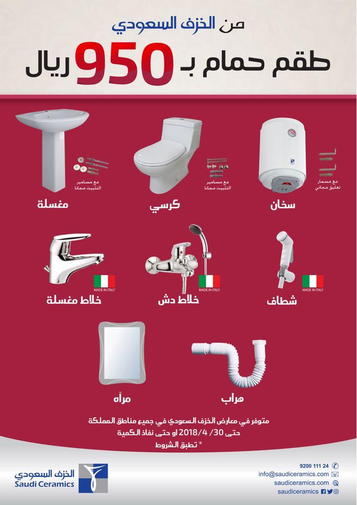 الخزف السعودي On Twitter أهلا وسهلا نعم يوجد لدينا معرض ومكتب في الامارات دبي هاتف رقم 042678899 نتشرف بزيارتك