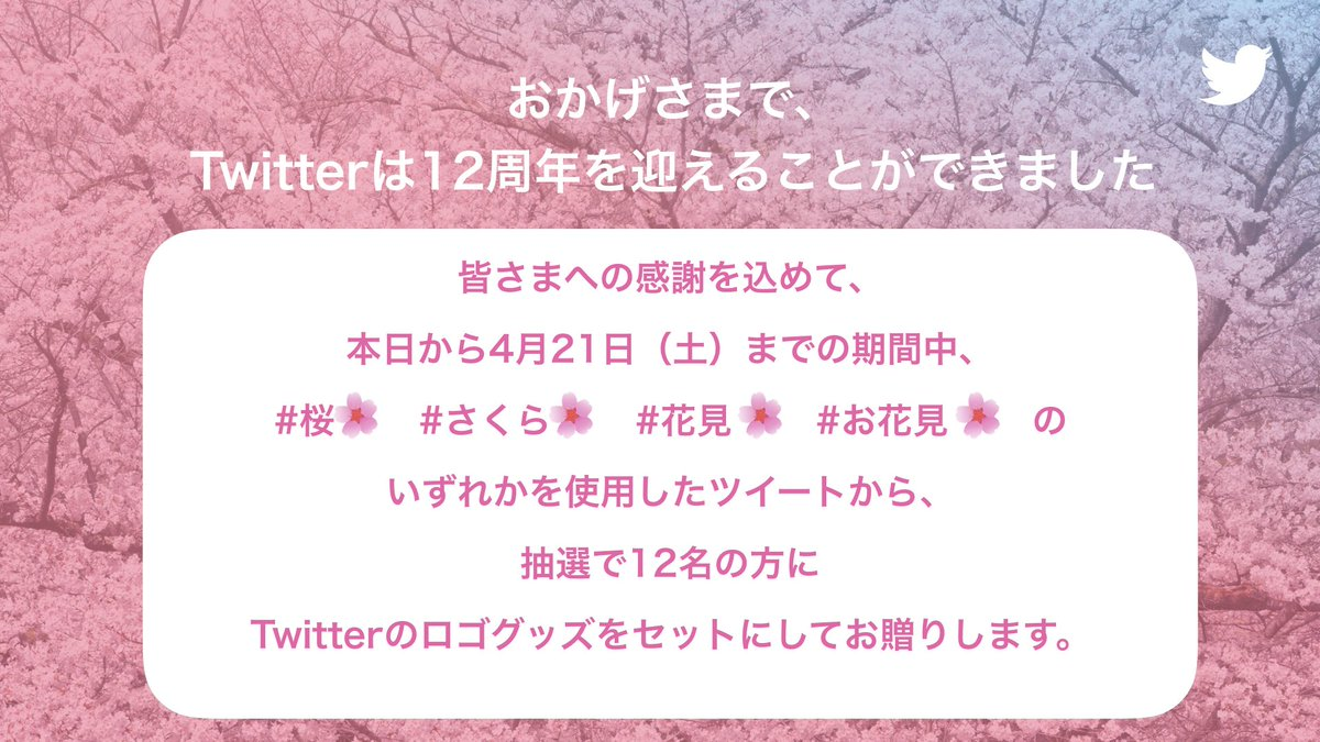 Twitter Japan's photo on #LoveTwitter