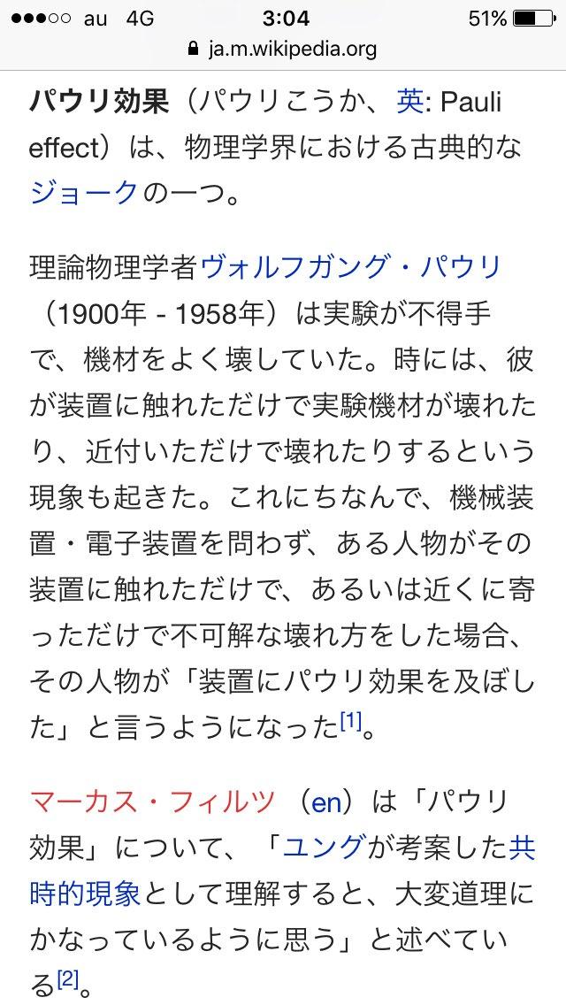 「パウリ効果」のWikipediaにある実例が面白すぎるからみんな見ような ht...