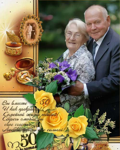 50 лет вместе картинки для фотошопа, поздравления открытку