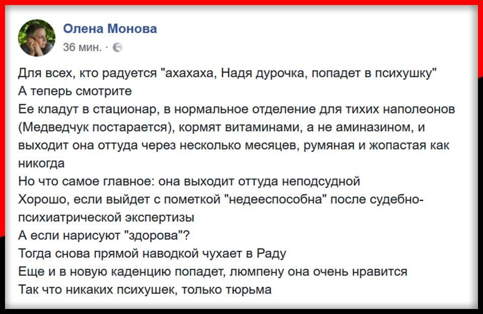Регламентний комітет на прохання Луценка переніс розгляд подання на зняття недоторканності із Савченко на 22 березня - Цензор.НЕТ 7128