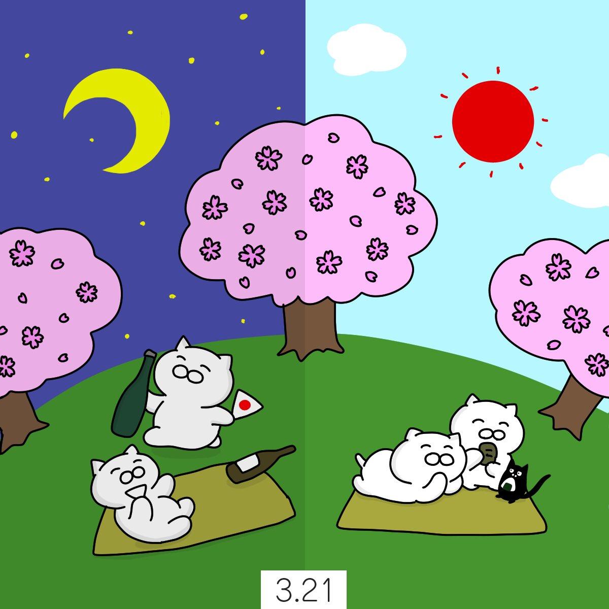 """大和猫 on Twitter: """"3月21日【春分の日】 国民の祝日の一つ。天文観測 ..."""