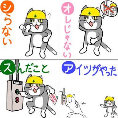 現場猫 https//t.co/qrOumSvSWu