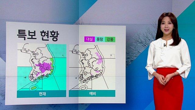 #날씨 오늘(21일) 눈·비 내리고 찬바람 쌩쌩…강원·남부 곳곳 대설특보. 낮 기온도 어제보다 더 떨어져 서울 4도, 전주 3도, 부산 6도 예상. https://t.co/F3vJAf8W4B