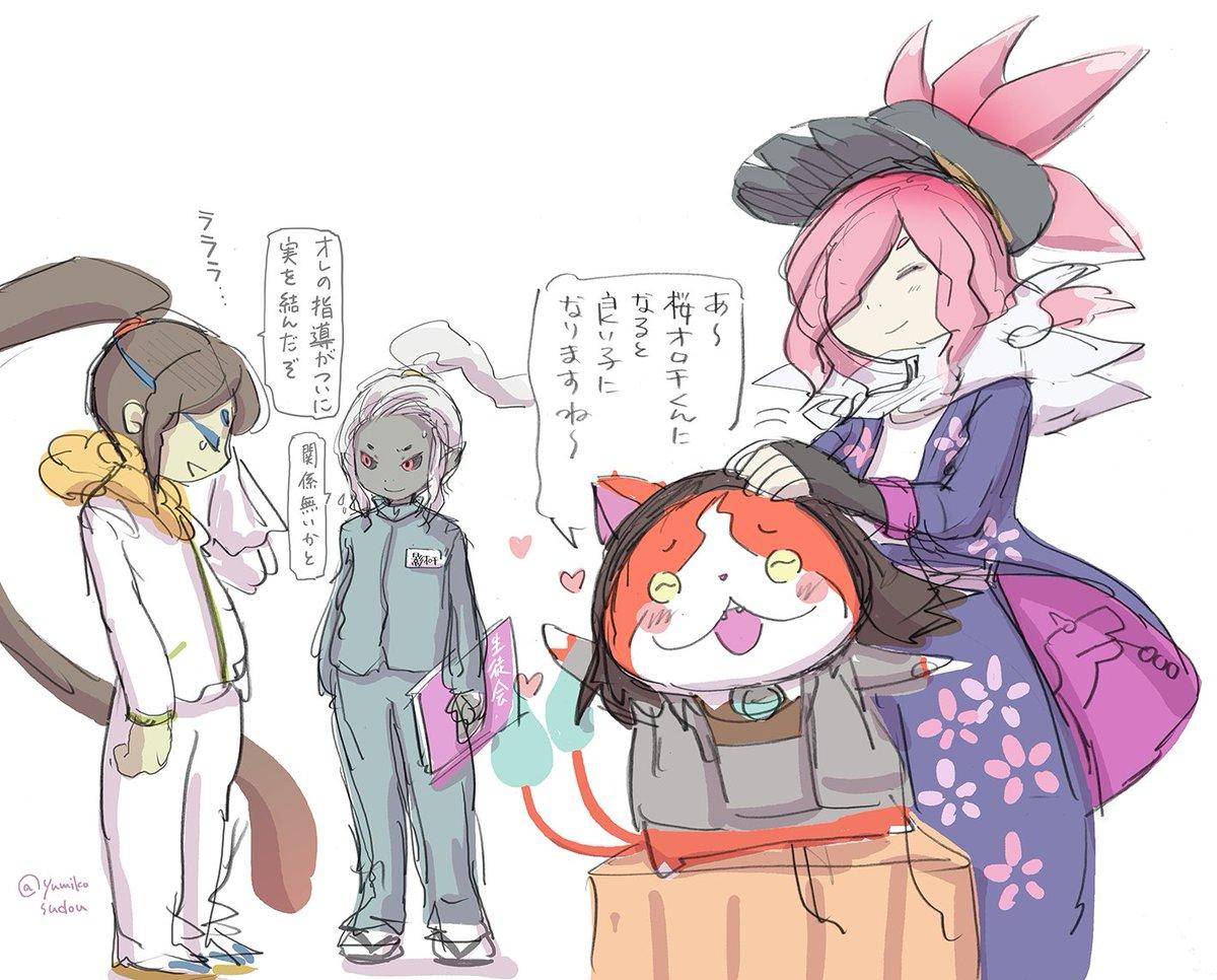 須藤ゆみこ あばれ先生イラストをリメイクしてもらったのでまた描きたくなり桜オロチで描いてみました 漫画も描きたいですね 影 オロチは13カ月経っても記憶戻っていないのか戻っててそれなのか