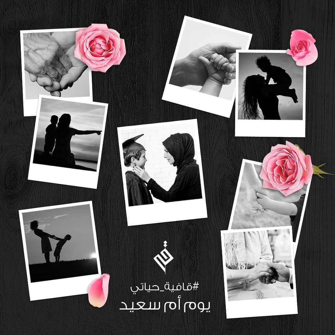 الأوقات التي تقضيها برفقة والدتك هي الأثمن والأكثر قيمة  Moments spent with our mothers are the most precious of them all. Happy Mother's Day today and every day!  #Qafiyaarabia#DiscoveringQafiya#HappyMothersDay#قافية_حياتي https://t.co/9JMiG79n4g