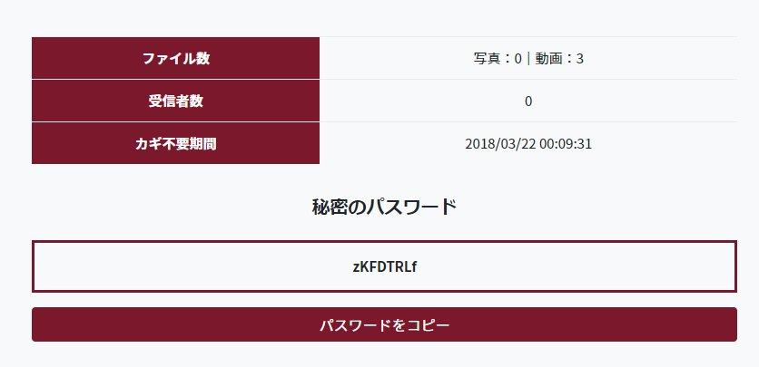 写真 シェア go パスワード 動画コンテナ -...