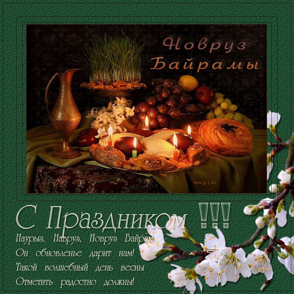 Картинки с наврузом красивые на турецком языке, добрый вечер зимний