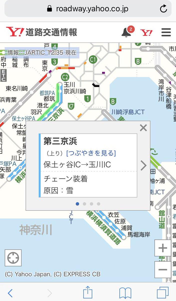 横浜 新 道 渋滞 情報