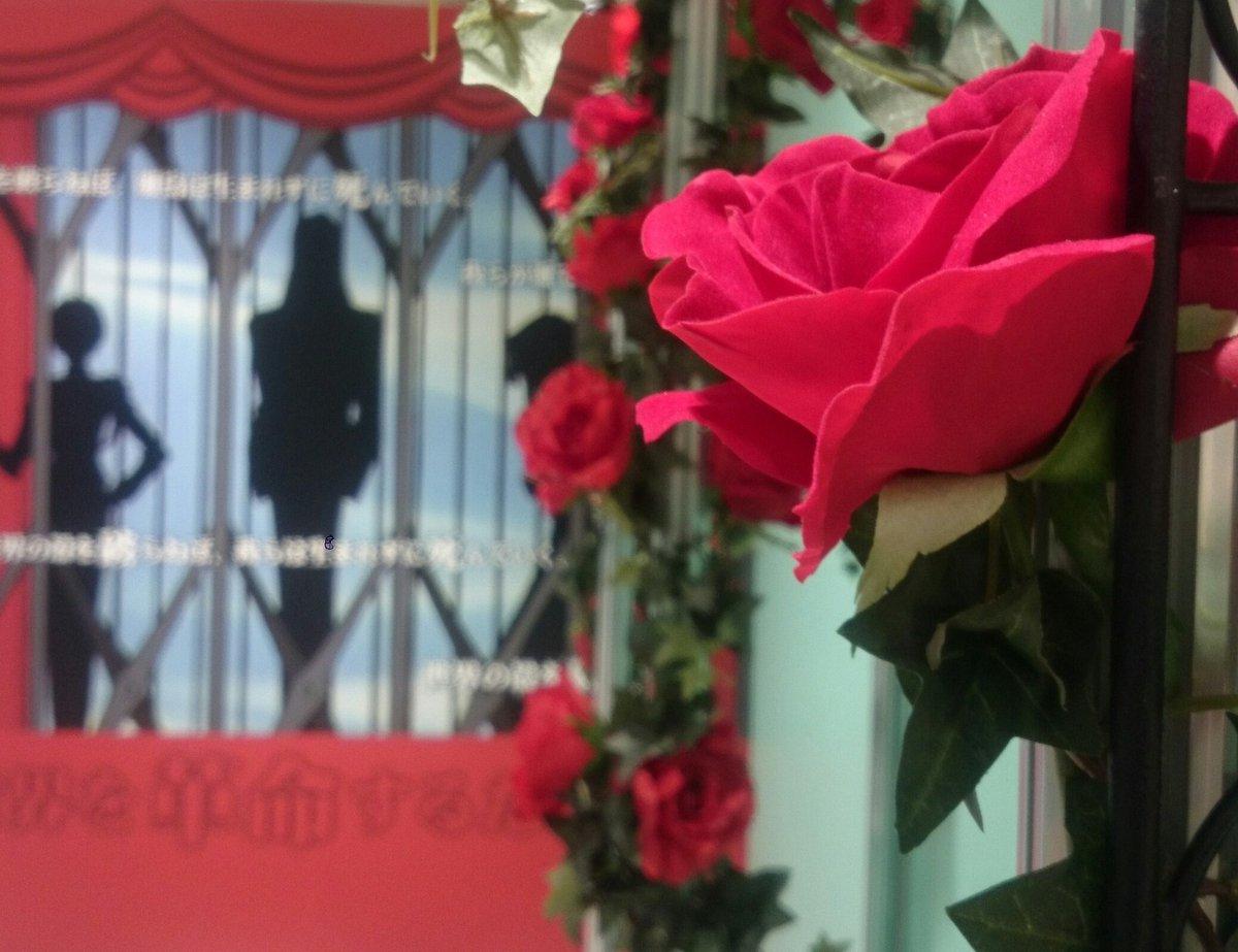 【少女革命ウテナ20周年記念展】当日券は記念展会場入口で販売中です。皆様のご来場、お待ちしております。 #ウテナ展  #少女革命ウテナ