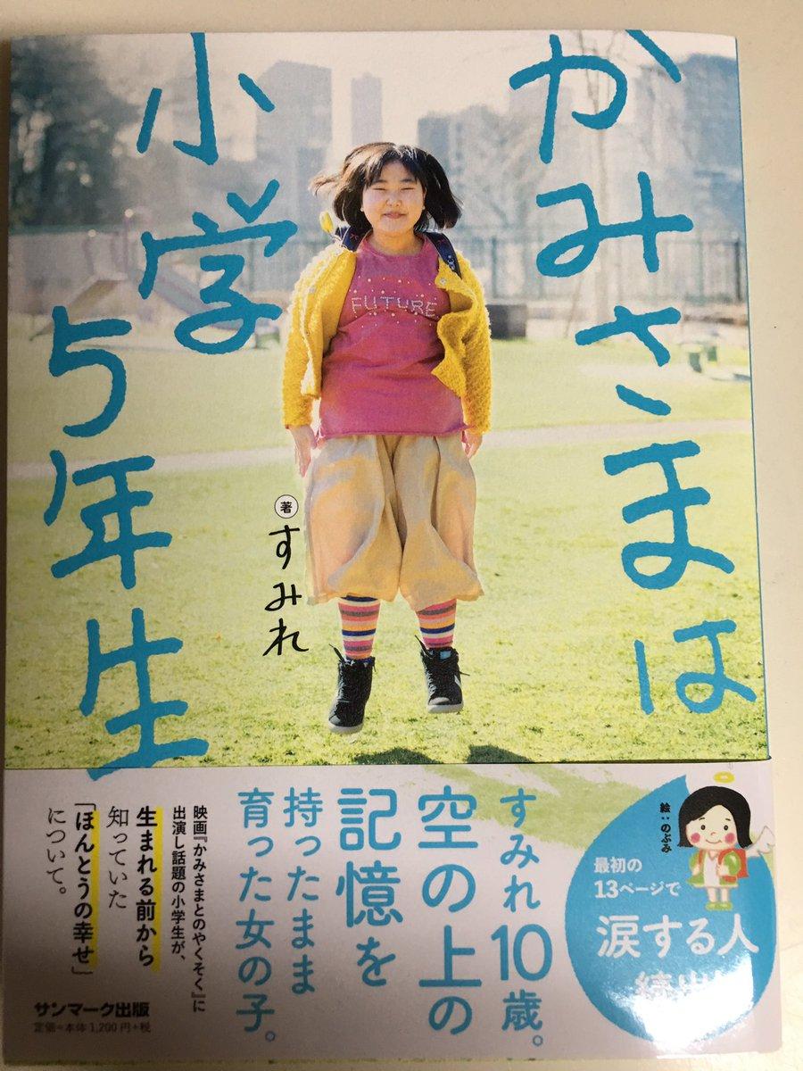 石川博信 On Twitter すみれちゃんからプレゼントを頂きました