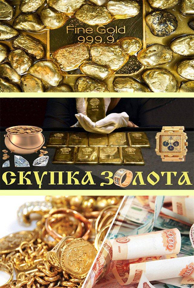 Золото ломбард заложить часы шопард продам