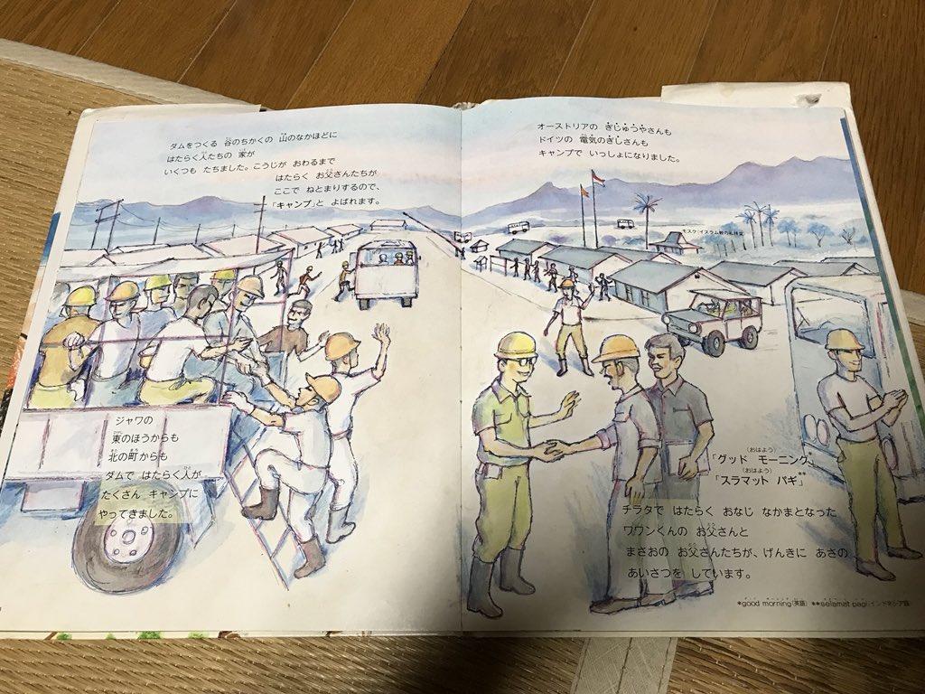 何がすげぇってこの本さ、工事そのものだけじゃなくてダムの企画段階、位置選定、道路建設、工事関係者キャンプの設営に至るまで全部書かれてんの。
