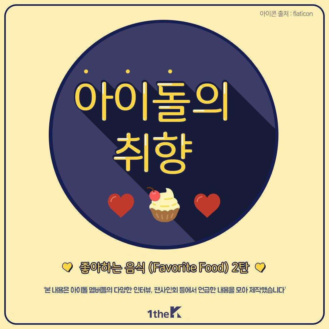 [#아이돌의취향] 좋아하는 음식 2탄 아이돌들 입맛...진짜 다들 배웠다...