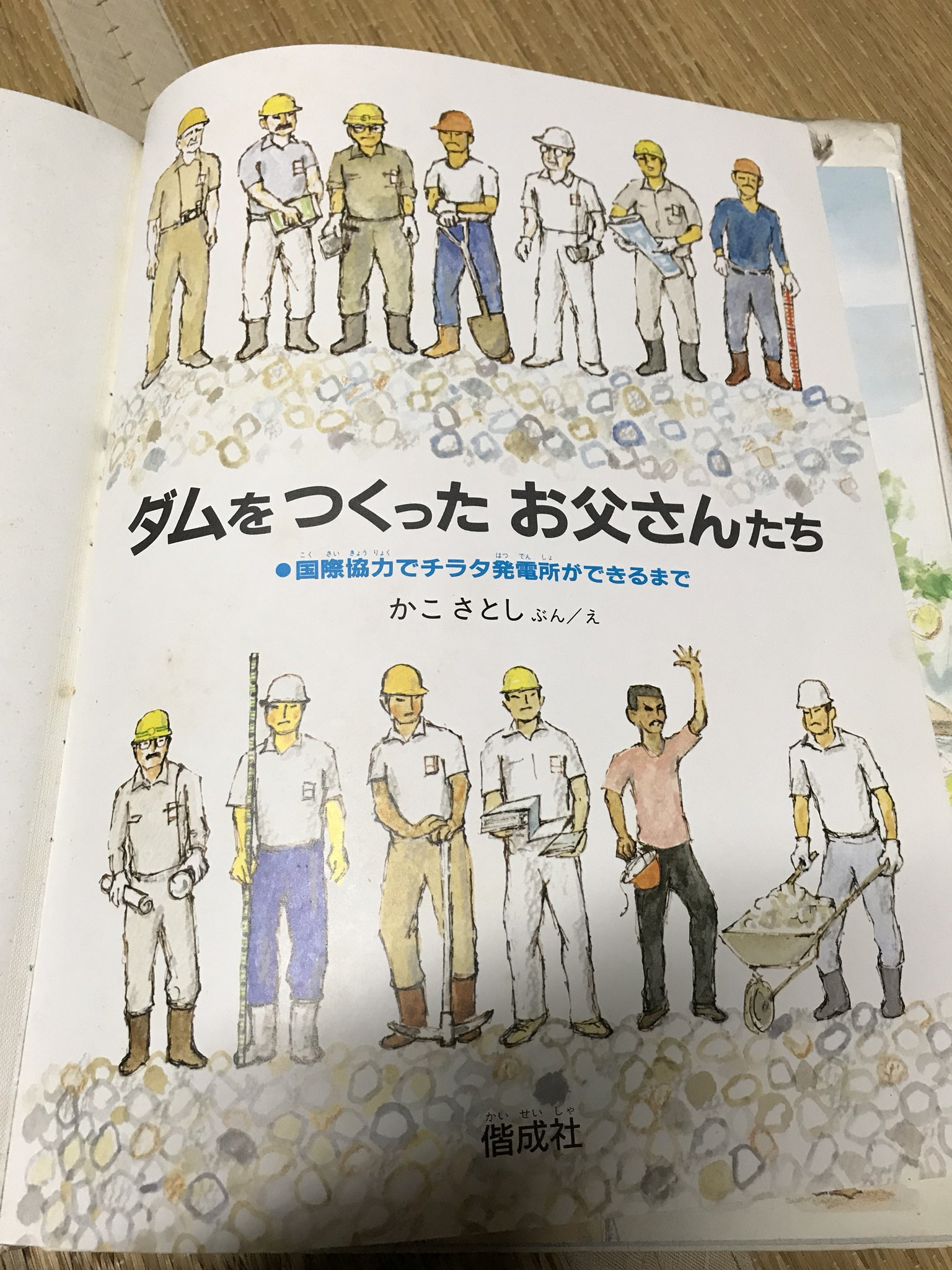 「お、僕が5歳位の時に貰った本だ。懐かしいな」 (ペラッ) 「…未就学児童に読ませる本じゃねぇだろこれ」