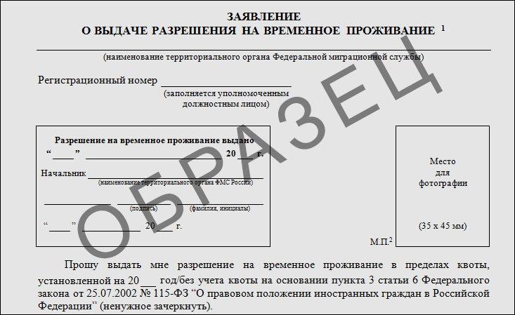 Заявление на вид на жительство 2016 бланк