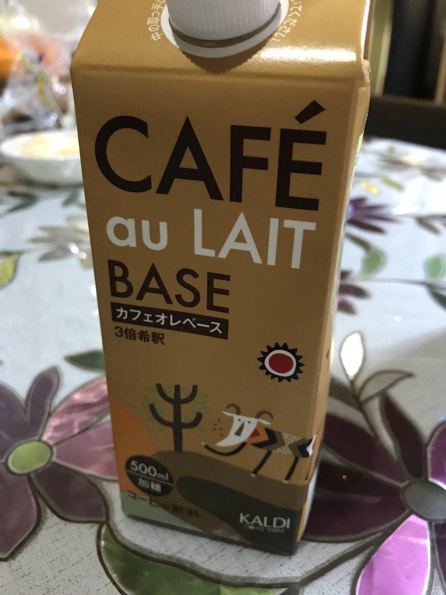 ベース オレ カルディ カフェ