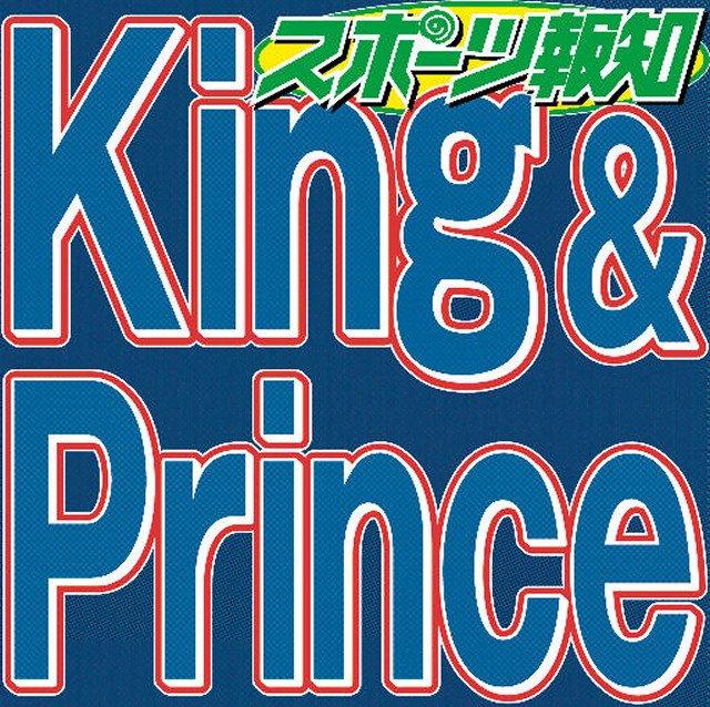 「King&Prince」デビュー曲テレビ初披露!平野出演ドラマ「花のち晴れ」主題歌に決定 https://t.co/HktIwpxLm8 #芸能ニュース #スポーツ新聞