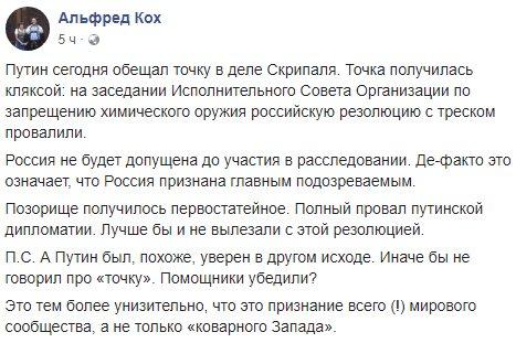 Британія в ООН: Допустити РФ до розслідування справи Скрипаля - це якби Скотленд-Ярд запросив професора Моріарті - Цензор.НЕТ 2181