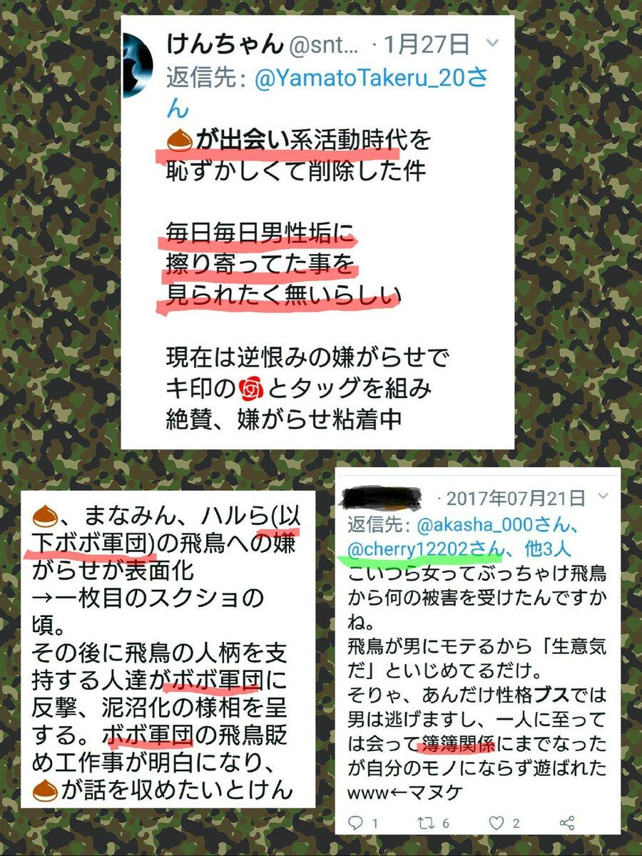 集団嫌がらせ hashtag on Twitter