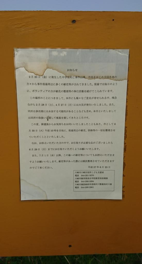 遼 太 上村