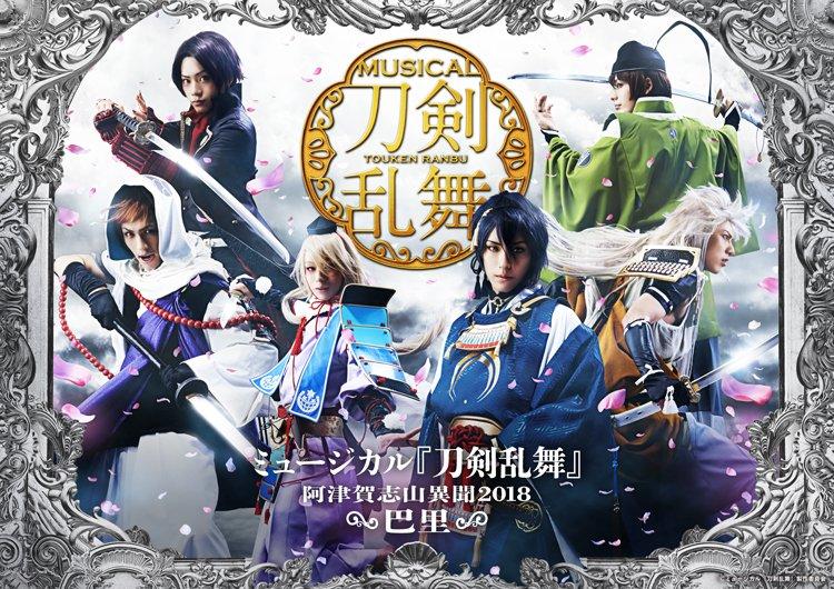 【公式HP】ミュージカル『刀剣乱舞』 ~阿津賀志山異聞2018 巴里~ 東京公演のチケット情報を公開いたしました。  詳しくはこちら↓