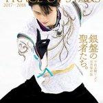 Image for the Tweet beginning: 羽生結弦選手  Number PLUS FIGURE