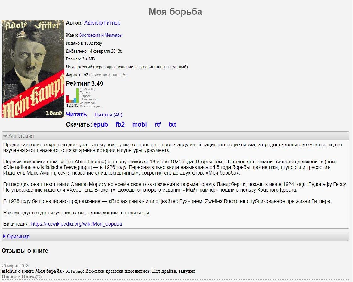 скачать майн кампф на русском бесплатно pdf